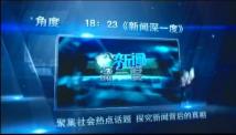 荊門廣播電視臺實施轉型升級 八大子媒體改版亮相