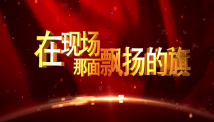 荊門廣播電視臺2018年黨建匯報片