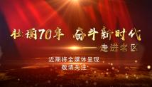 系列報道《壯麗70年 奮斗新時代——走進老區》近期推出