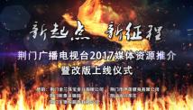 荆门广播电视台全新改版上线