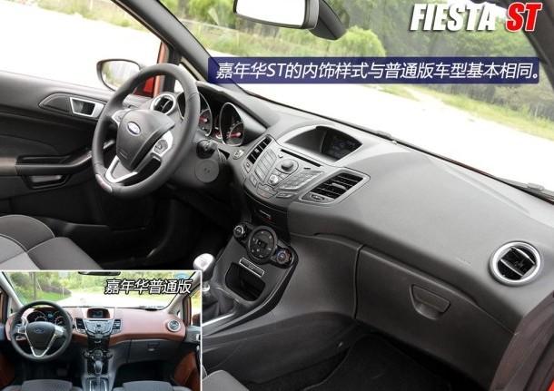福克斯ST上也标配RECARO座椅 动力方面 全新嘉年华ST搭载1.6升EcoBoost发动机,其最大功率180马力,最大扭矩240牛米,该发动机拥有涡轮增压、燃油缸内直喷和双独立可变气门正时三大技术相比于POLO GTI所搭载的那台1.4TSI发动机而言,其在性能上强出了不少。传动部分,该车匹配6速手动变速箱,相信能带来更好的驾驶乐趣。嘉年华ST 6.