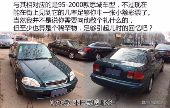 二手本田思域车源导购(2006-13款)